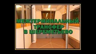 Межтерминальный трансфер в Шереметьево (метро/мувер).
