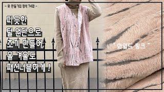 [옷만들기의정석 74화 _ ★★이번주 무료패턴 ★★ /…