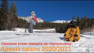 Архыз горнолыжный курорт 20 21 Обзор горнолыжного курорта Архыз цены сколько стоит покататься Архыз