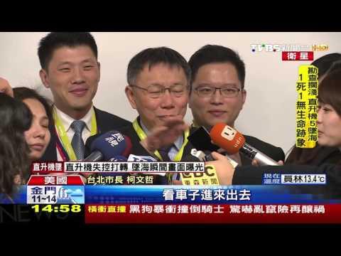 【TVBS】柯文哲訪特斯拉車廠 試乘體驗直呼神奇