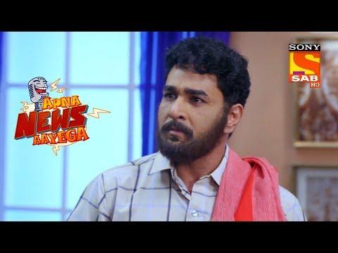 Papa Roshan Is In Trouble - Apna News Aayega Mp3