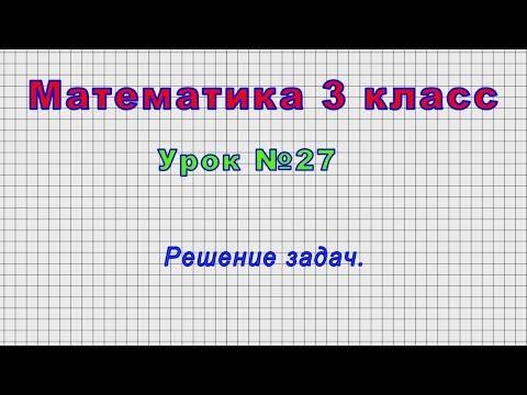 Видеоуроки по математике 3 класс задачи