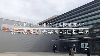 ハンドボール第42回高校センバツ女子決勝 明光学園(福岡)ー白梅学園(東京)ダイジェスト動画