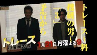 第3話予告から 科捜研の真野礼二(錦戸 亮)は、絞殺されたものと思われ...