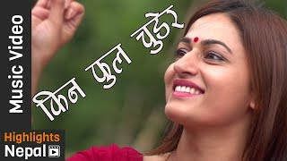 Suraksha Panta's Hit Melody Song Kina Phul Chudera (Saath) 2017/2074 | Gangaram Acharya