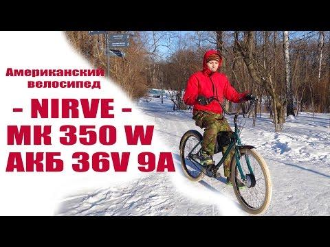 Американский велосипед  - NIRVE -  МК 350 W АКБ 36V 9А