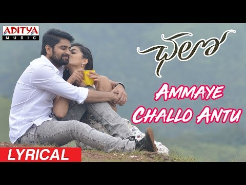 Ammaye Challo Antu Lyrical || Chalo Movie Songs || Naga Shaurya, Rashmika Mandanna || Sagar