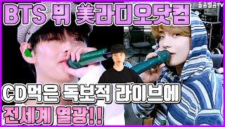 【ENG】BTS 뷔 美…
