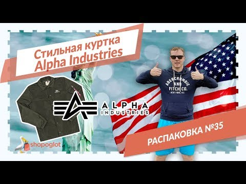 Куртка-ветровка Alpha Industries: распаковка из США №35 | Shopoglot