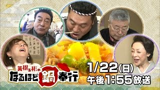 1月22日(日)ごご1時55分~テレビ朝日系列全国ネット 『英樹&彬のなる...