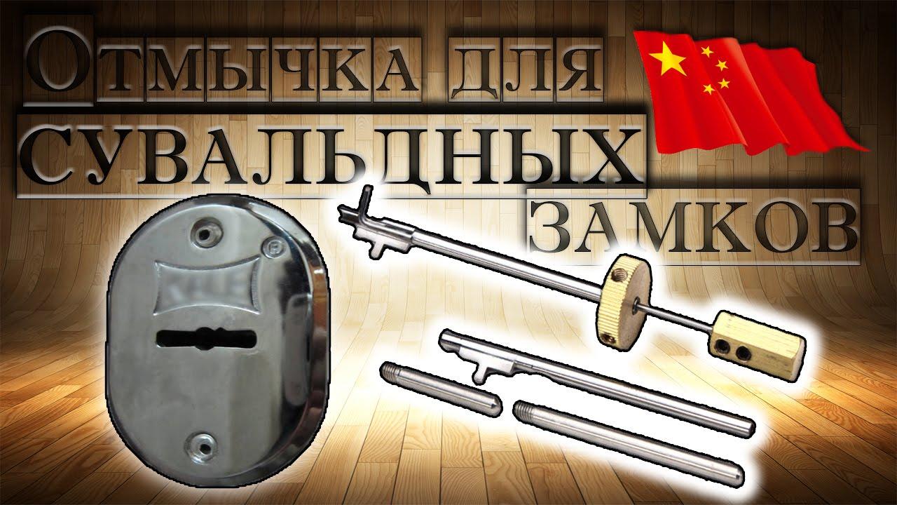 Сверление защитной пластины замка BORDER ЗВ 8-6 К5 - YouTube
