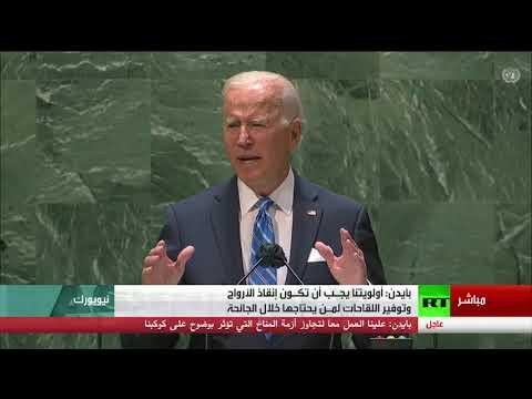 كلمة الرئيس الأمريكي جو بايدن أمام الجمعية العامة للأمم المتحدة في دورتها الـ76