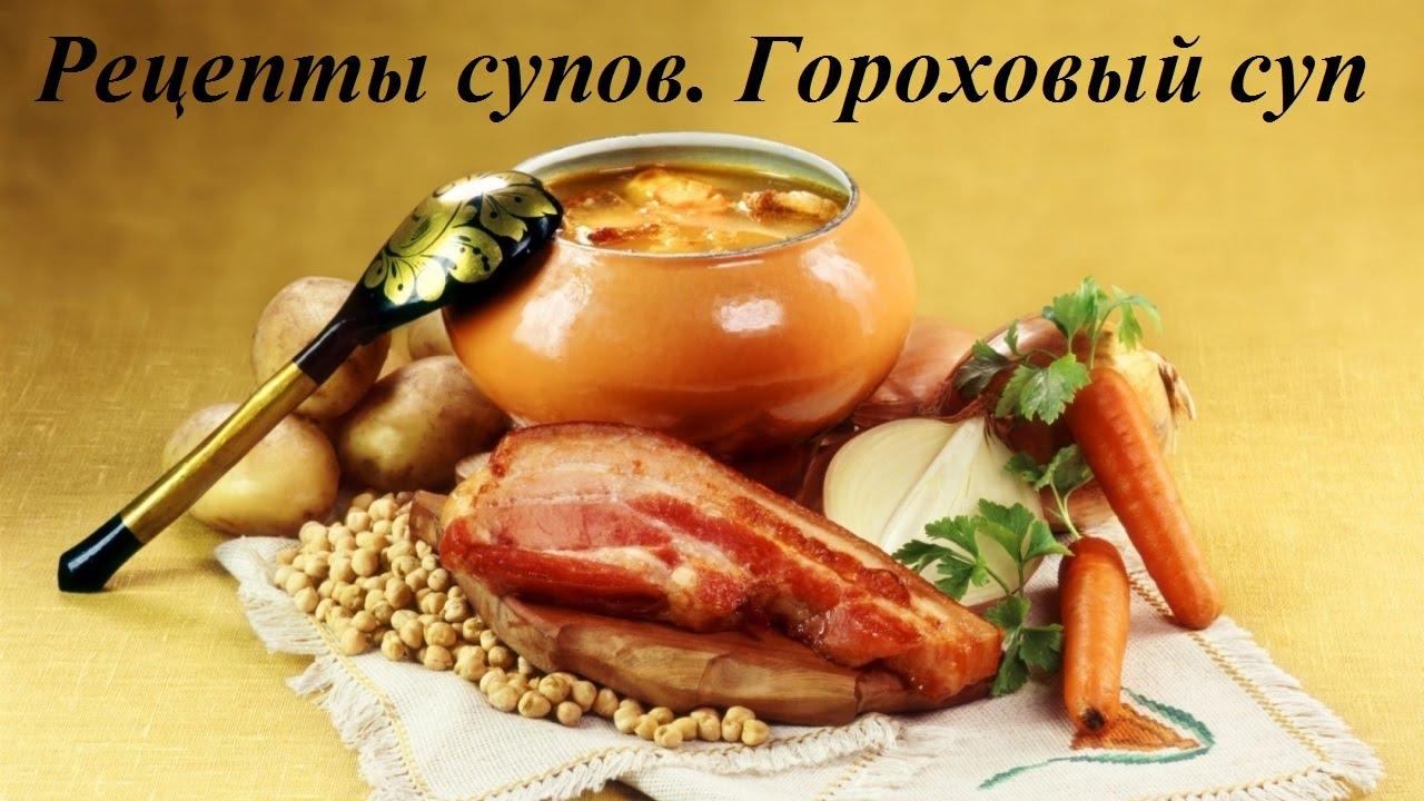 Рецепты супов. Гороховый суп | Raykiss