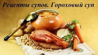 Рецепты супов. Гороховый суп
