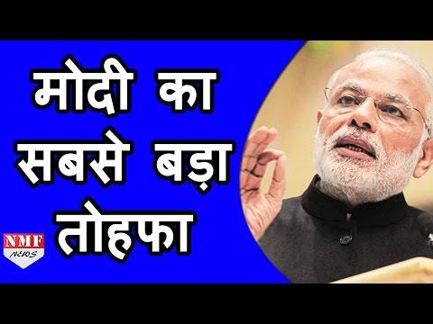 Modi Govt की ये Scheme है गरीबों के लिए सबसे बड़ा तोहफा |MUST WATCH !!!
