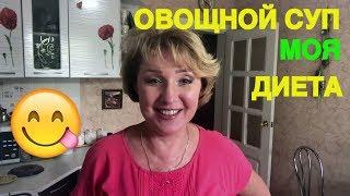 Моя Диета 😋 Овощной суп 👍 как Похудеть и не Заболеть😱