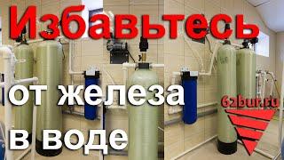 Очистка воды от железа(Система очистки воды от железа с аэрационной колонной., 2016-04-27T08:51:21.000Z)