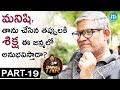 Tanikella Bharani Exclusive Interview PART 19 || Frankly With TNR || Talking Movies With iDream