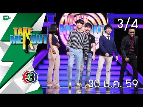 Take Me Out Thailand S9 ep.19 บิ๊ก-ใหม่ 3/4 (30 ม.ค. 59)
