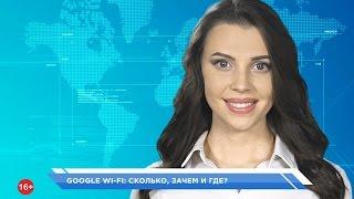 google Wi-Fi: сколько и зачем?