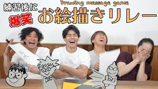 【爆笑】練習後にプロクライマー4人でお絵描き伝言ゲーム!