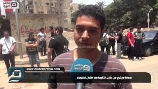 مصر العربية | سعادة وارتياح بين طلاب الثانوية بعد امتحان الكيمياء