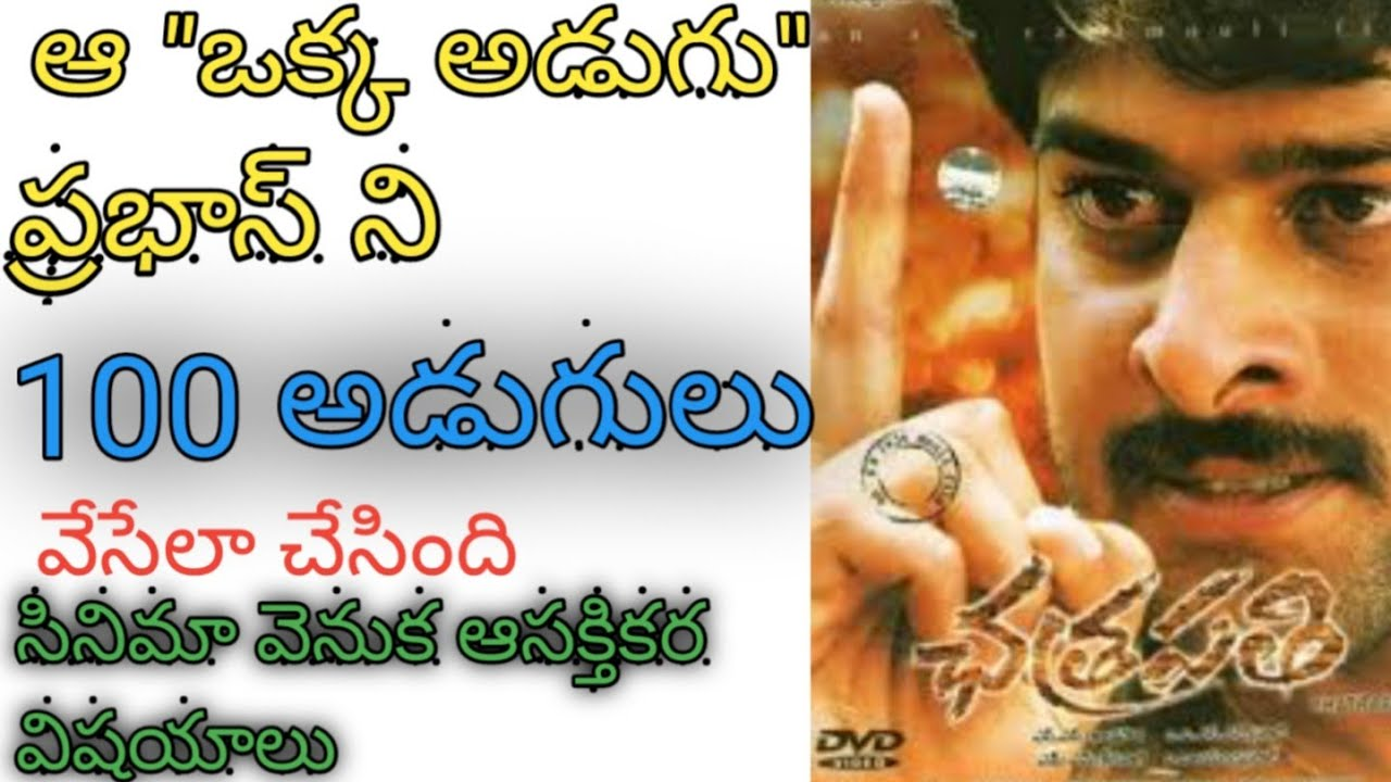 Download Rebhal Star Prabhas very interesting facts about Chatrapathi MoviePrabhas Rebhal