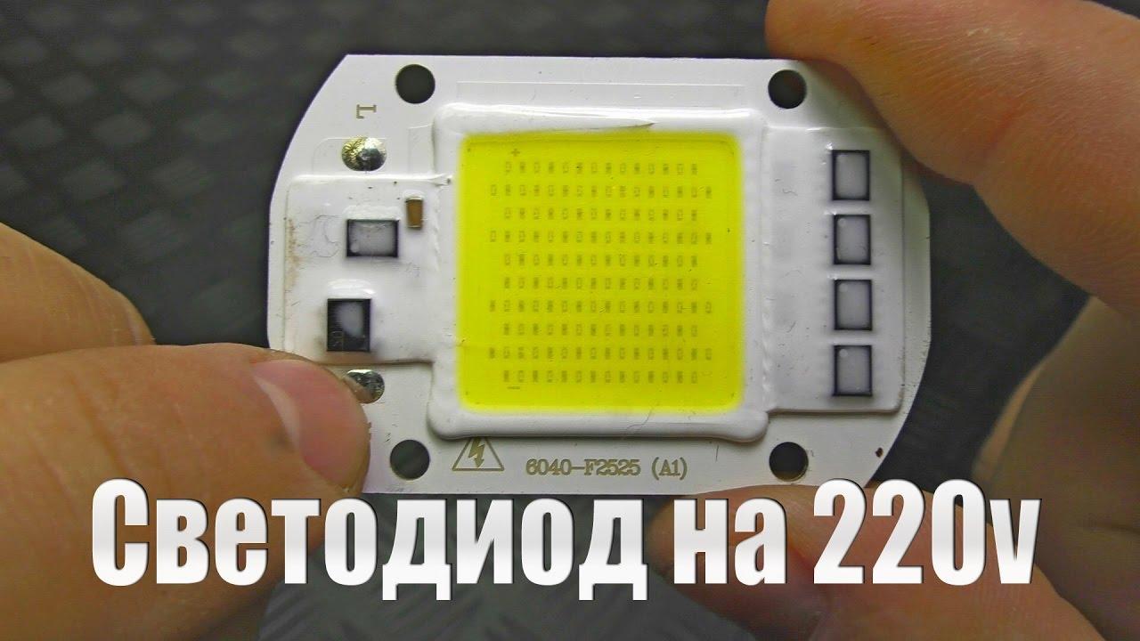 Светодиод нового поколения COB LED 50W <b>220V</b> | Работает от ...