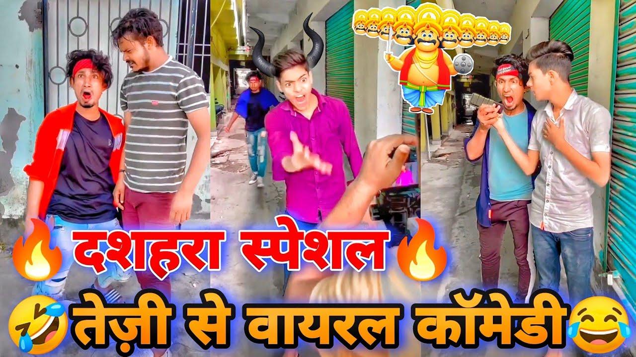 दशहरा स्पेशल 😝, Moj short videos,Mani meraj comedy, today viral,New Mani meraj bhojpuri comedy