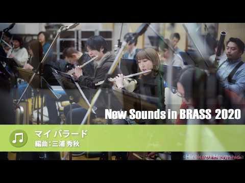 マイ バラード(1st Trumpet in B♭) Takao Matsui