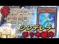 【遊戯王】「シンデレラデッキ紹介」 の動画、YouTube動画。