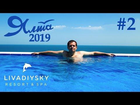 Ливадийский СПА-отель. Обзор курорта. Пляж Дельфин. Ялта 2019 часть 2.