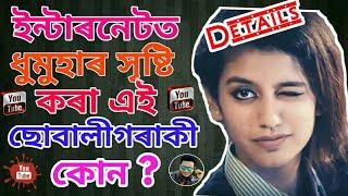 Who is Internet Sensation Priya Prakash Varrier ? Biography in Assamese