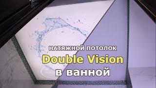 Натяжной потолок в ванной с фотопечатью Дабл Вижн (Double Vision) монтаж от  АстаМ