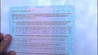 3500 руб. и все ответы на замену водительского удостоверения и прохождения комиссии (август 2018)!