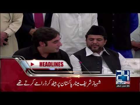 News Headlines | 5:00 PM | 22 April 2018 | 24 News HD