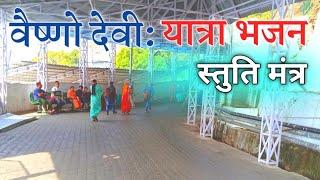 VAISHNO DEVI : YATRA BHAJAN || STUTI MANTRA || यात्रा में बजने वाले भजन ।। जय माता दी