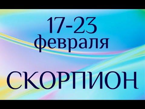СКОРПИОН. Таро-прогноз на 17-23 февраля 2020.🦂