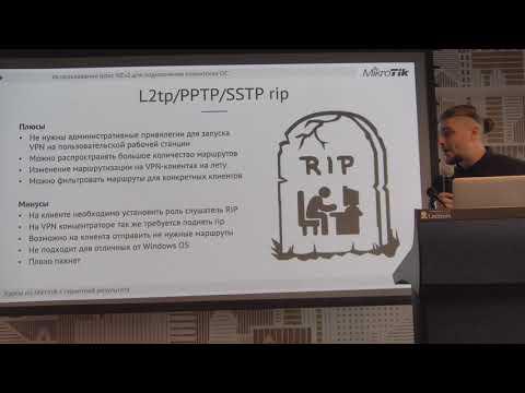 Использование Ipsec IKEv2 для подключения клиентских ОС