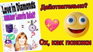 БЮДЖЕТНЫЙ АНАЛОГ ЛАНВИН ЭКЛАТ почти LANVIN ECLAT ПАРФЮМЕРНЫЙ ОБЗОР ПАРФЮМ LOVE IN DIAMONDS