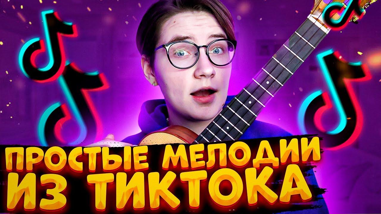 ПРОСТЫЕ МЕЛОДИИ ИЗ ТИКТОК на укулеле \ Даша Кирпич