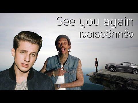 See you again   เจอเธออีกครั้ง แปลตรงตัวThai Cover Parody