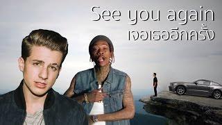 See you again | เจอเธออีกครั้ง แปลตรงตัวThai Cover Parody