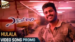 Hulala song trailer from express raja is out, the movie starrers sharwanand, surabhi in lead, produced by uv creations and directed merlapeka gandhi. visi...