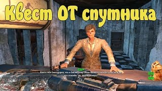 Fallout4 Главный Квест Маккриди