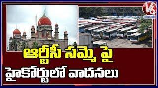 High Court Hearing Start On Various Petitions Over TSRTC Strike | V6 Telugu News