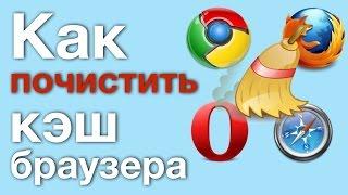 Как почистить кэш браузера?(Что такое кэш, зачем он нужен и как его очистить? Ответы на эти вопросы часто ищут начинающие пользователи...., 2012-12-19T14:06:53.000Z)