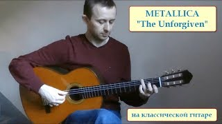 "METALLICA ""The Unforgiven"" (classic guitar)"