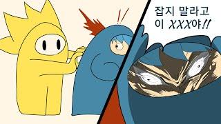 [폴가이즈] 잡지 말라고 좀!!!!!