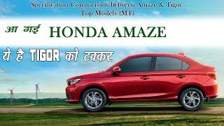 Honda Amaze (new) vs Tata Tigor, Specifications comparison, The decision maker step